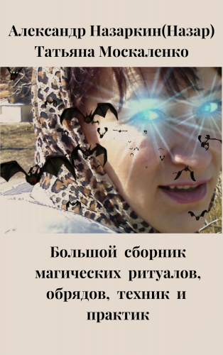 Большой сборник магических ритуалов обрядов техник и практик