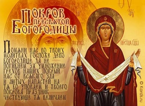 Покрова Пресвятой Богородицы  праздник из глубины веков