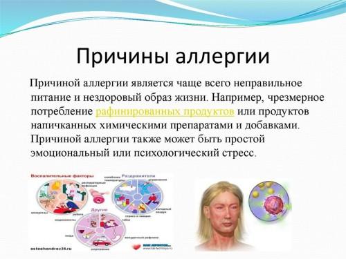 Лечение кожных заболеваний гипнозом аллергия и психосоматика