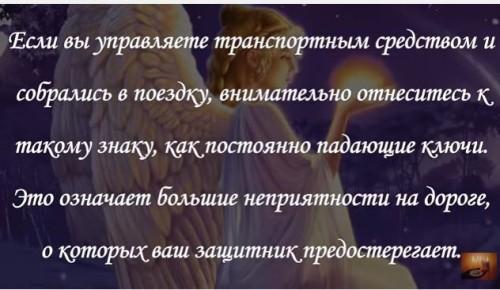 Магия Ангелов что я о ней поведаю Вам