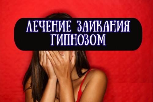 Лечение заикания гипнозом