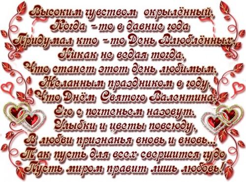 День любви