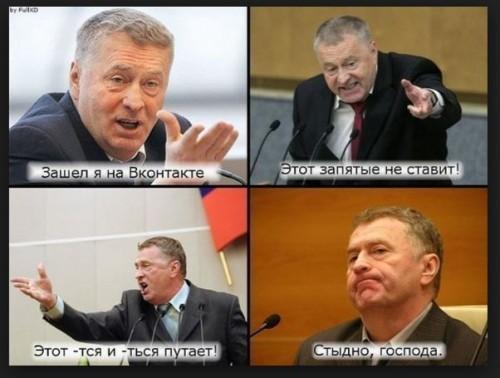 Личности кумиры идолы и идеалы Кто они они для нас В В Жириновский