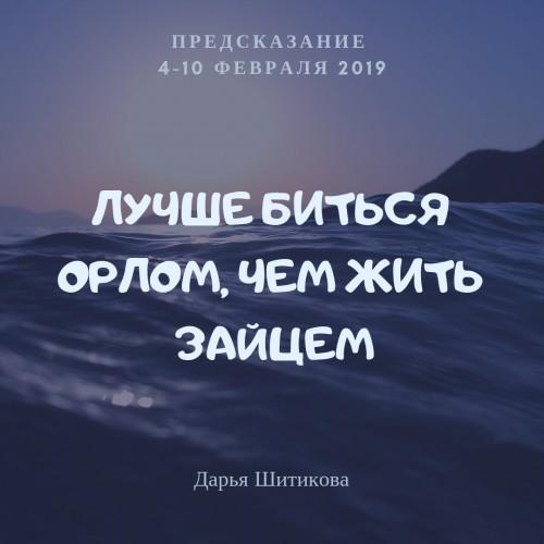 Метафорическое послание на 4 10 февраля 2019 г