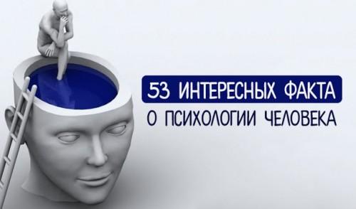 53 факта о психологии человека
