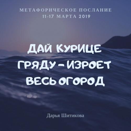 Метафорическое послание на 11 17 марта 2019 г