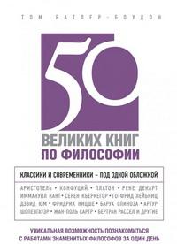 50 великих книг по философии со ссылками