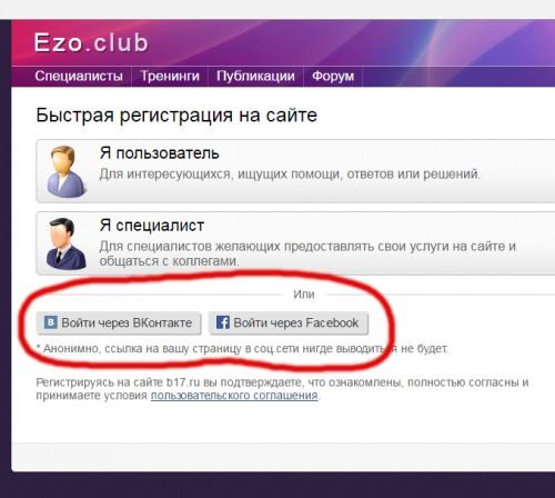 Ezo club  Вход на сайт через соц сети