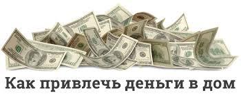 Советы гадателя заметки о деньгах