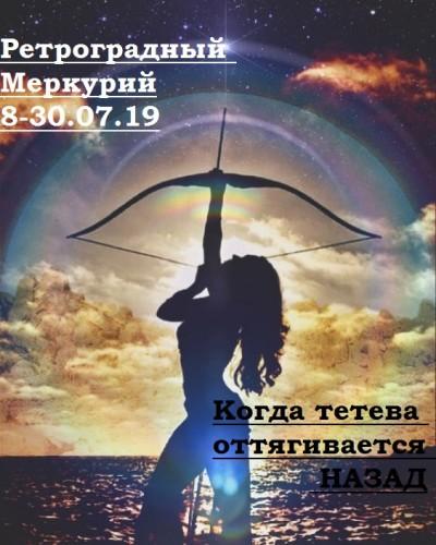 Прогноз Ретроградный меркурий 8 30 июня 2019