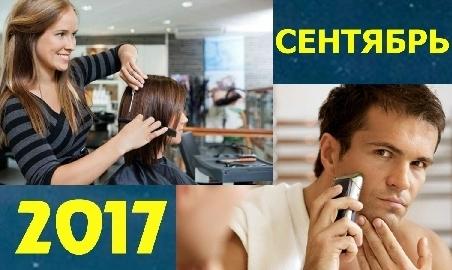 Влияние стрижки и бритья волос в сентябре 2017