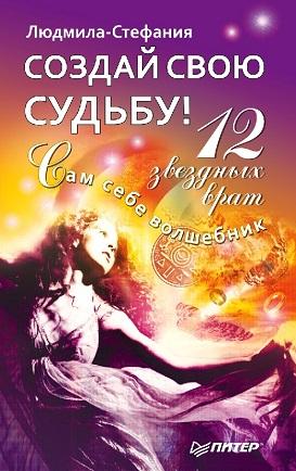 Энциклопедия Зодиака Сила Созвездий