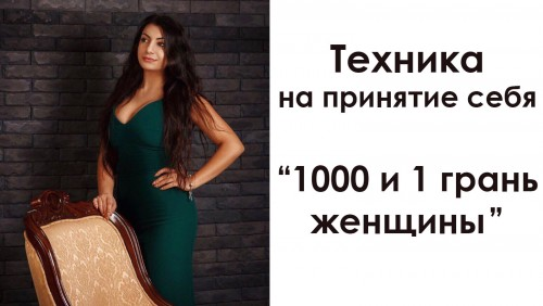 Техника на принятие себя 1000 и 1 грань женщины