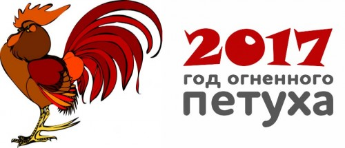 2017 год  год Огненного Красного Петуха