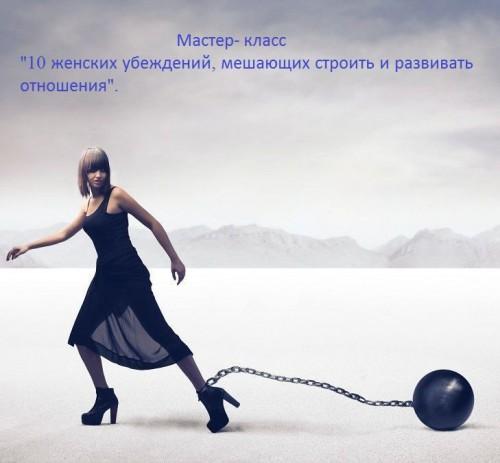 Мастер класс quot 10 женских убеждений мешающих строить и развивать отношения quot