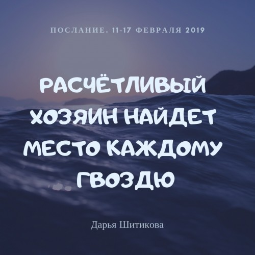 Метафорическое послание на 11 17 февраля 2019 г