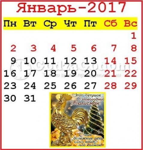 Расклад карт Ленорманд Календарь на месяц январь 2017 г