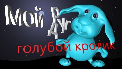 Встреча с Голубым Кроликом