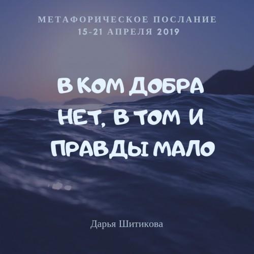 Метафорическое послание на 15 21 апреля