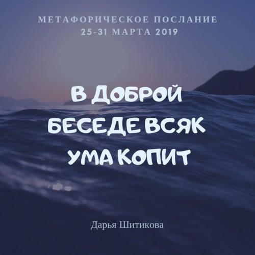 Метафорическое послание на 25 31 марта