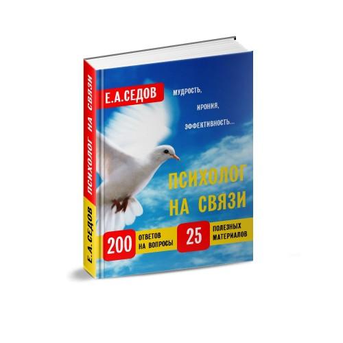 Семь ключей или Презентация книги quot Психолог на связи quot  Е А Седов