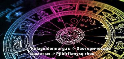 Зодиакальный круг и качества личности