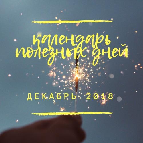Календарь полезных дней Декабрь 2018